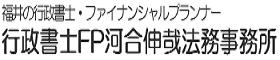 行政書士FP河合伸哉法務事務所【創業・起業支援/経営支援のエキスパート】